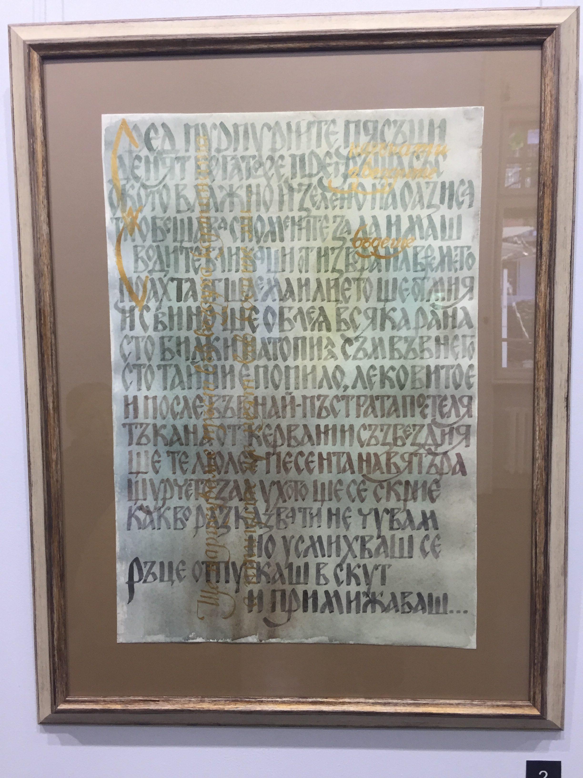 Kaligrafia.Antoaneta.Kisiova5