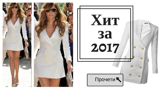 Тренд Пролет-Лято 2017 – рокля тип блейзър