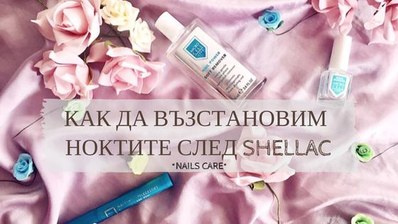Как да възстановим ноктите след shellac или ноктопластика