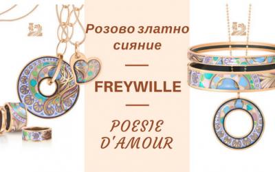 Розово златно сияние от FREYWILLE – Poesie D'Amour