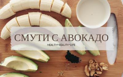 Смути с авокадо и банан