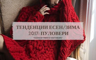 Тенденции Есен/Зима 2017: Пуловери