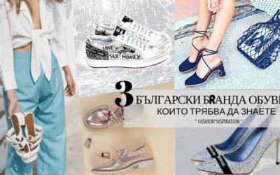 3 български бранда обувки, които трябва да знаете
