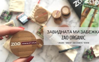 Моето мнение за ZAO Organic
