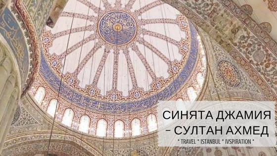 Синята Джамия – Султан Ахмед